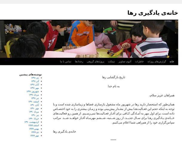 شعر مسئولیت پذیری Iran Resist - Iran: La semaine en images n 75