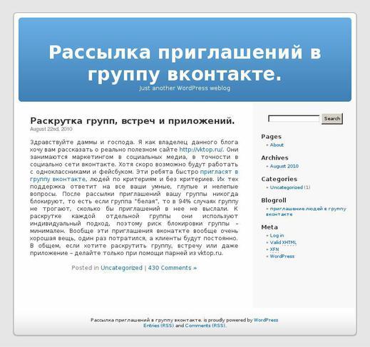 Чтобы рассылать приглашения в группу в вконтакте
