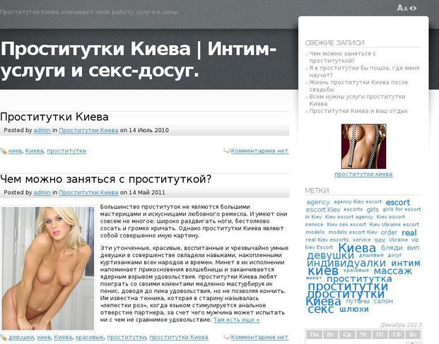 Сайт Интим Услуг Киев